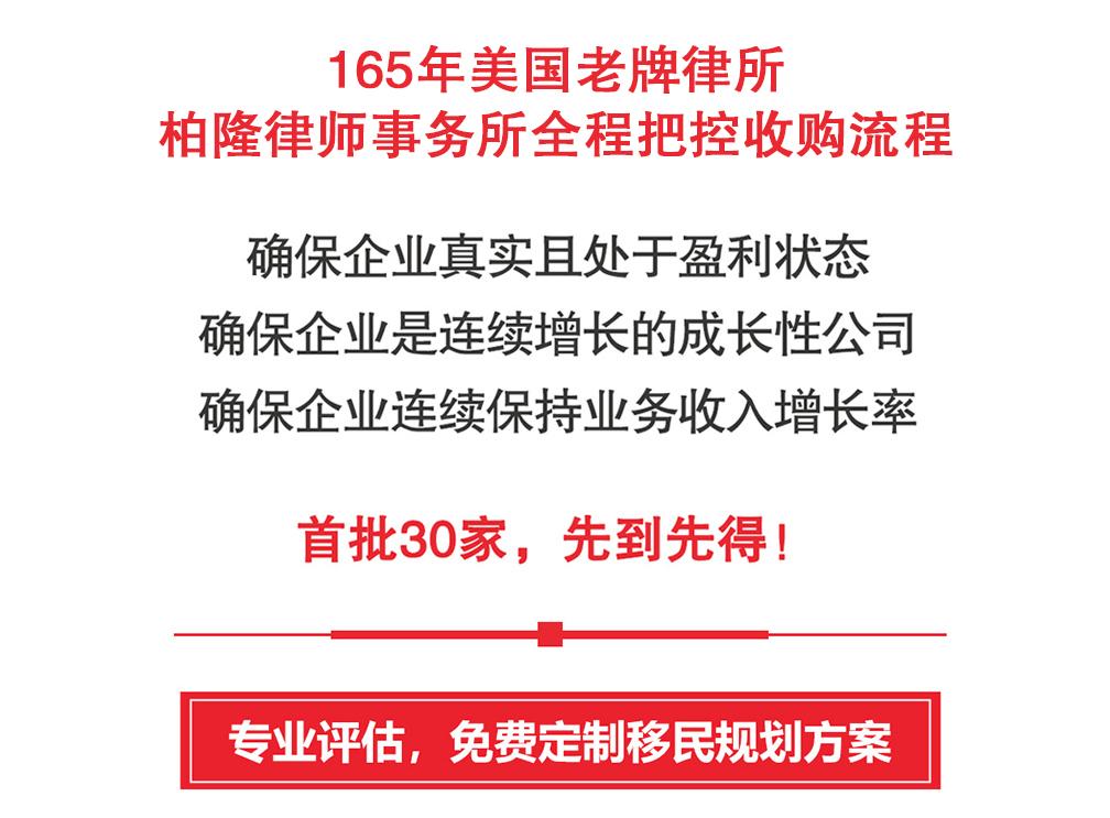 EB-1C跨国公司高管移民专题页0923_10.jpg